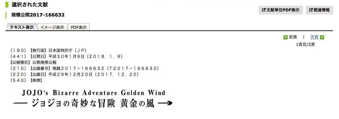 JoJo's Bizarre Adventure Golden Wind