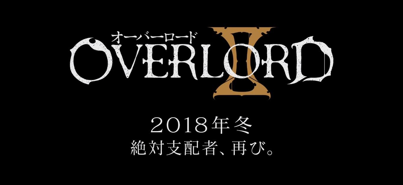 動畫《OVERLORD II》